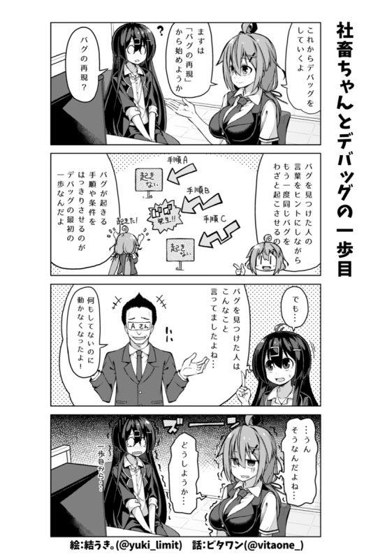 社畜ちゃん漫画 106話「社畜ちゃんとデバッグの一歩目」