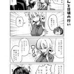 社畜ちゃん漫画 108話「同期ちゃんと日頃の行い」