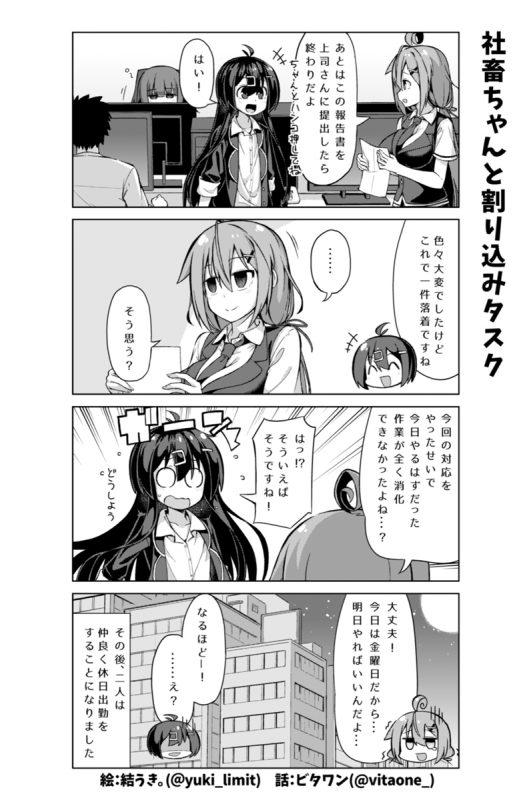 社畜ちゃん漫画 109話「社畜ちゃんと割り込みタスク」
