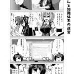 社畜ちゃん漫画 110話「後輩ちゃんと知識体系の迷宮」