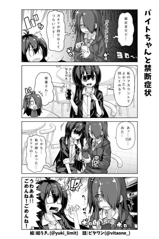 社畜ちゃん漫画 111話「バイトちゃんと禁断症状」