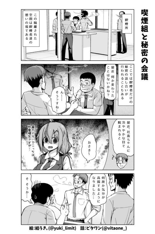 社畜ちゃん漫画 112話「喫煙組と秘密の会議」