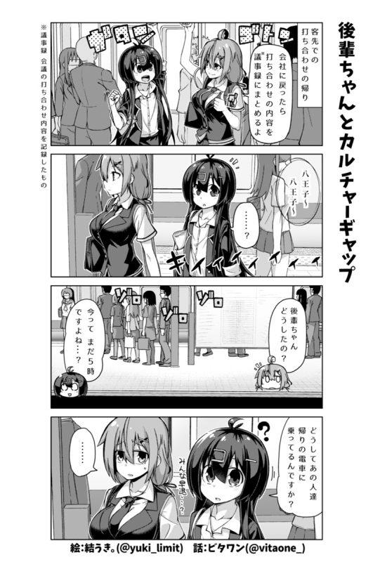 社畜ちゃん漫画 113話「後輩ちゃんとカルチャーギャップ」