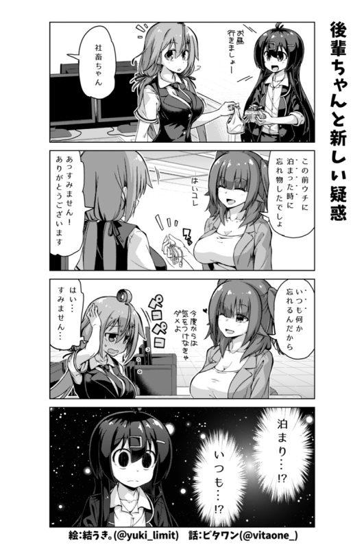 社畜ちゃん漫画 114話「後輩ちゃんと新しい疑惑」