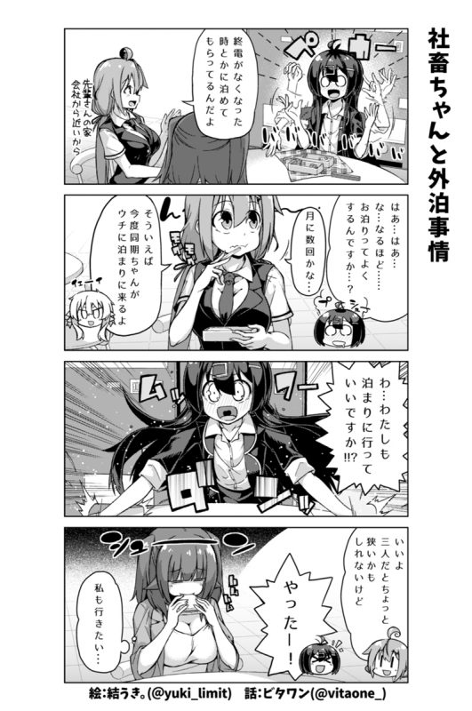 社畜ちゃん漫画 115話「社畜ちゃんと外泊事情」