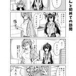 社畜ちゃん漫画 116話「後輩ちゃんと初めての訪問」