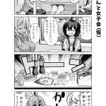 社畜ちゃん漫画 117話「社畜ちゃんと女子回(仮)」