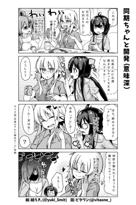 社畜ちゃん漫画 118話「同期ちゃんと開発(意味深)」