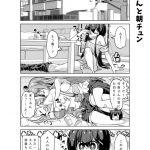 社畜ちゃん漫画 119話「後輩ちゃんと朝チュン」