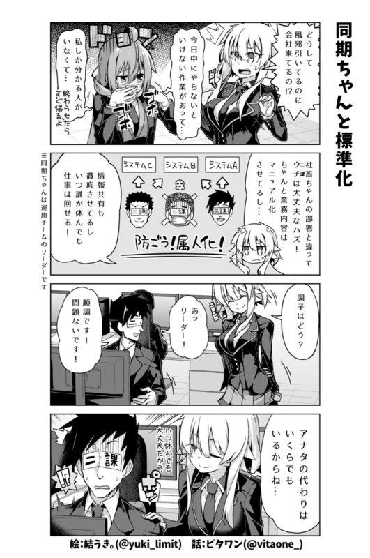 社畜ちゃん漫画 120話「同期ちゃんと属人化」
