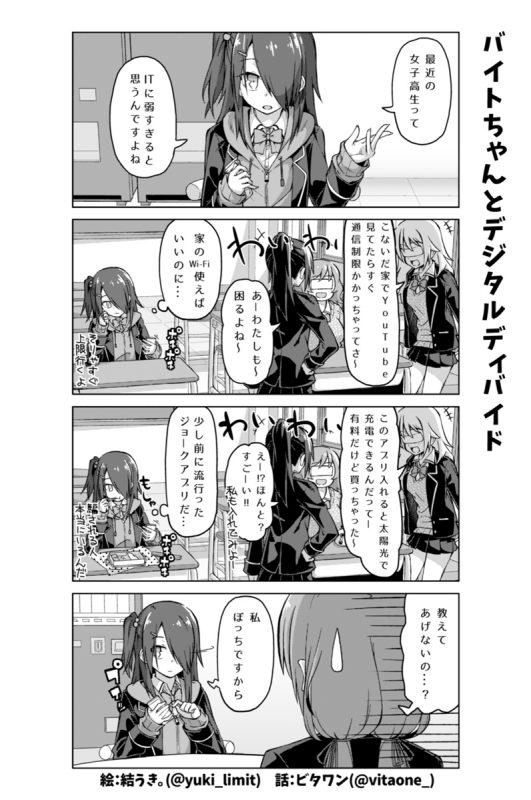 社畜ちゃん漫画 121話「バイトちゃんとデジタルディバイド」
