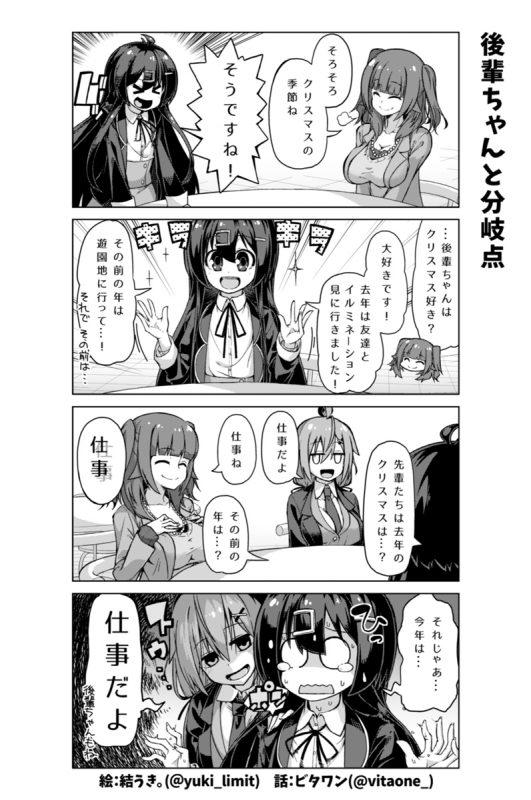 社畜ちゃん漫画 124話「後輩ちゃんと分岐点」