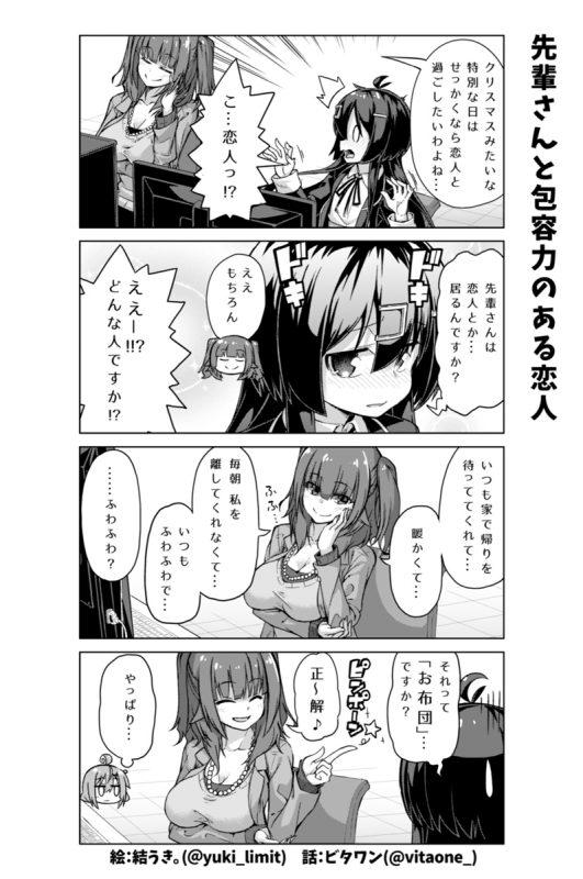 社畜ちゃん漫画 125話「先輩さんと包容力のある恋人」