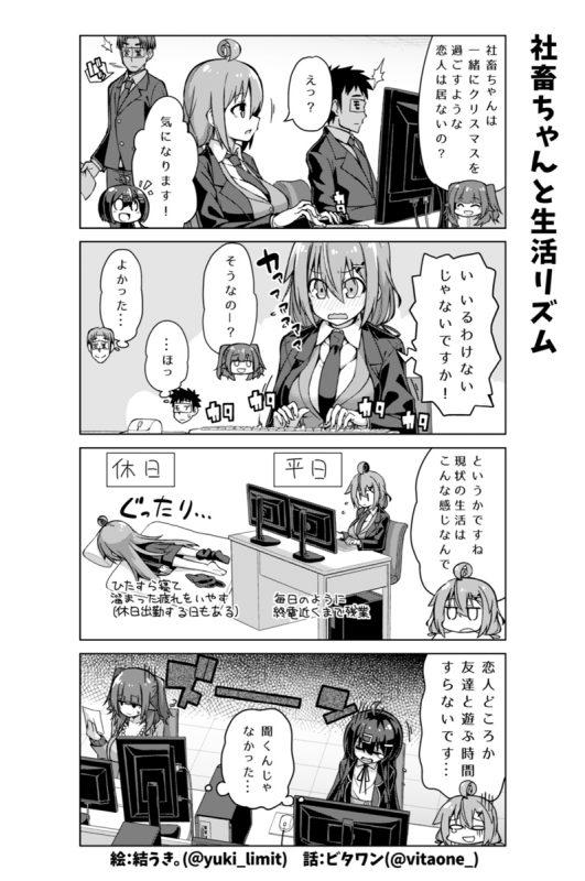 社畜ちゃん漫画 126話「社畜ちゃんと生活リズム」