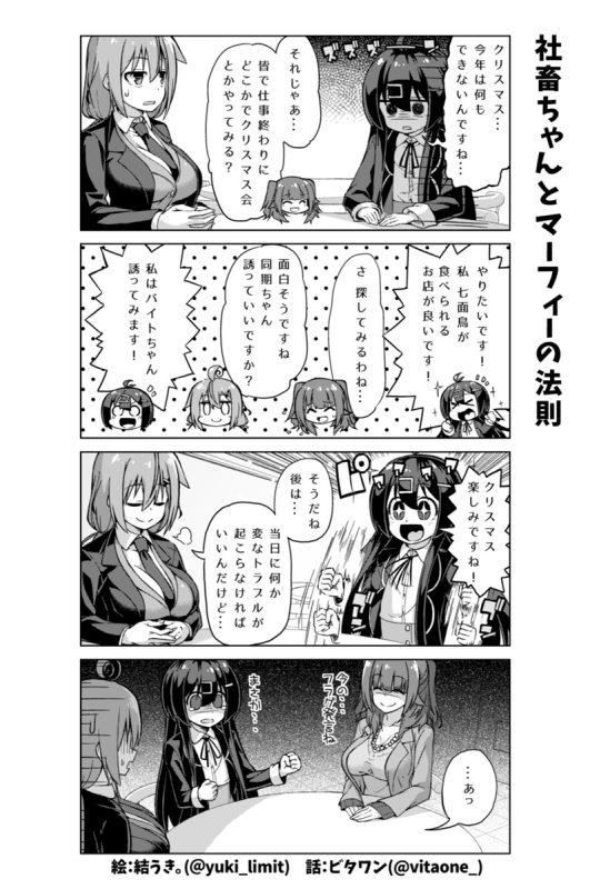 社畜ちゃん漫画 127話「社畜ちゃんとマーフィーの法則」