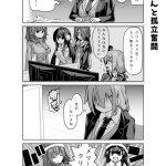 社畜ちゃん漫画 128話「社畜ちゃんと孤立奮闘」
