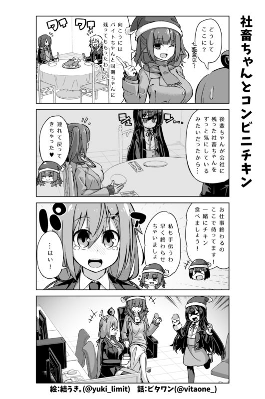 社畜ちゃん漫画 129話「社畜ちゃんとコンビニチキン」