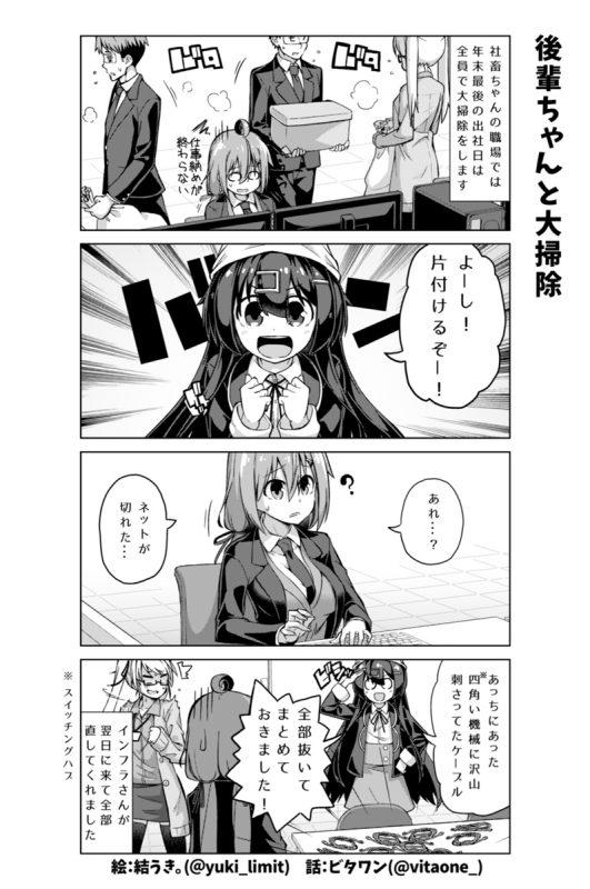 社畜ちゃん漫画 130話「後輩ちゃんと大掃除」