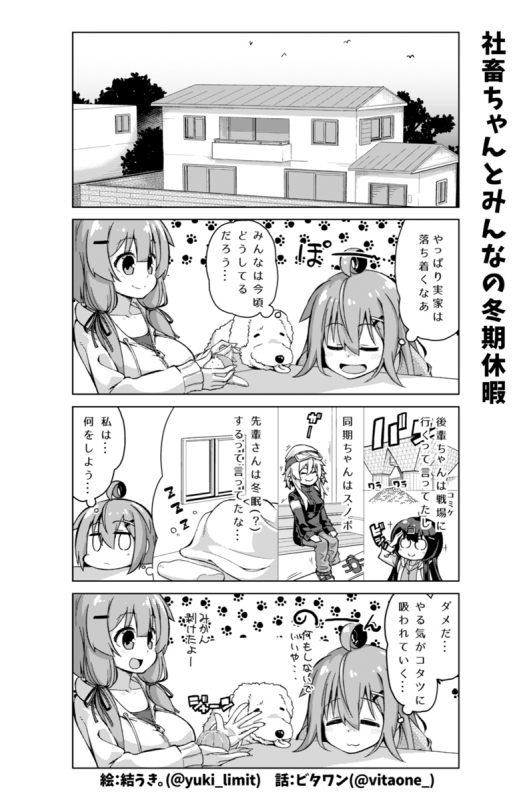 社畜ちゃん漫画 132話「社畜ちゃんとみんなの冬期休暇」
