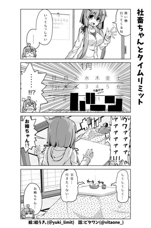 社畜ちゃん漫画 134話「社畜ちゃんとタイムリミット」