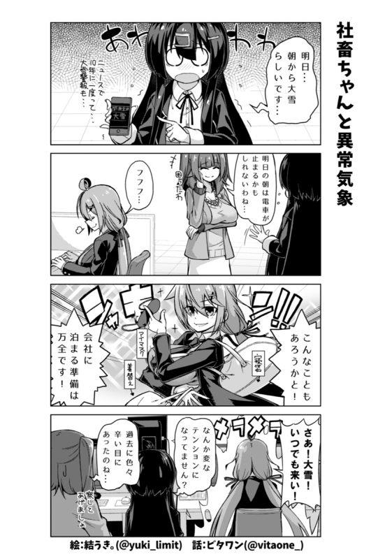 社畜ちゃん漫画 136話「社畜ちゃんと異常気象」