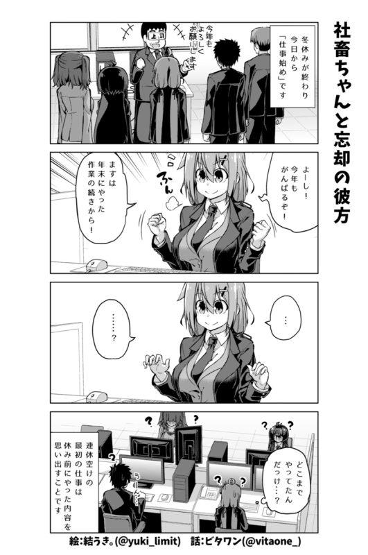 社畜ちゃん漫画 135話「社畜ちゃんと忘却の彼方」
