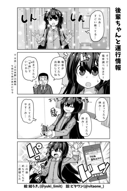 社畜ちゃん漫画 137話「後輩ちゃんと運行情報」