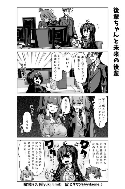 社畜ちゃん漫画 139話「後輩ちゃんと未来の後輩」