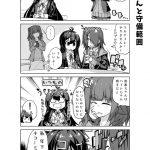 社畜ちゃん漫画 142話「後輩ちゃんと守備範囲」