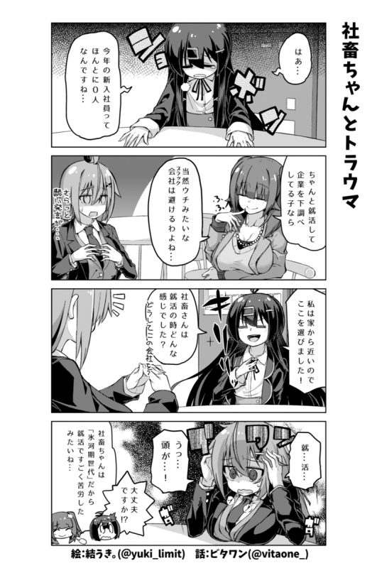 社畜ちゃん漫画 143話「社畜ちゃんとトラウマ」