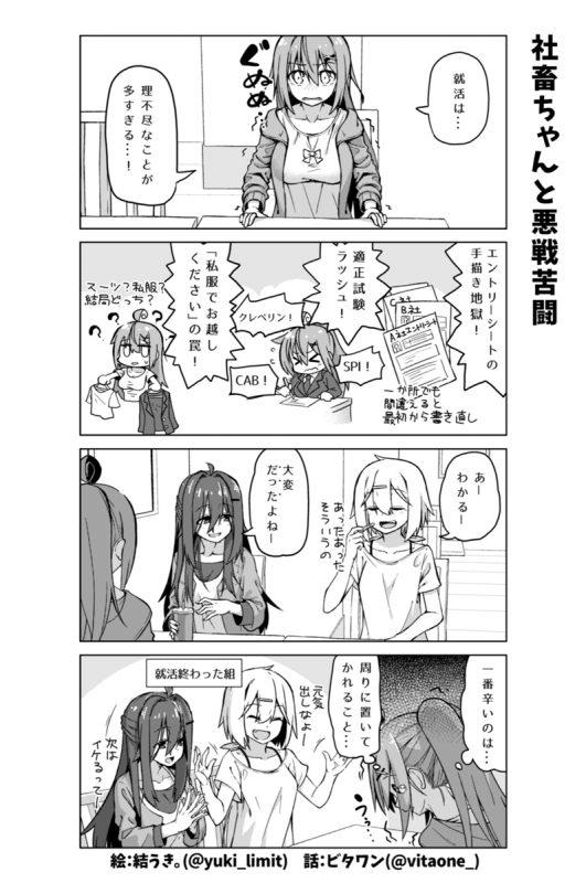 社畜ちゃん漫画 145話「社畜ちゃんと悪戦苦闘」