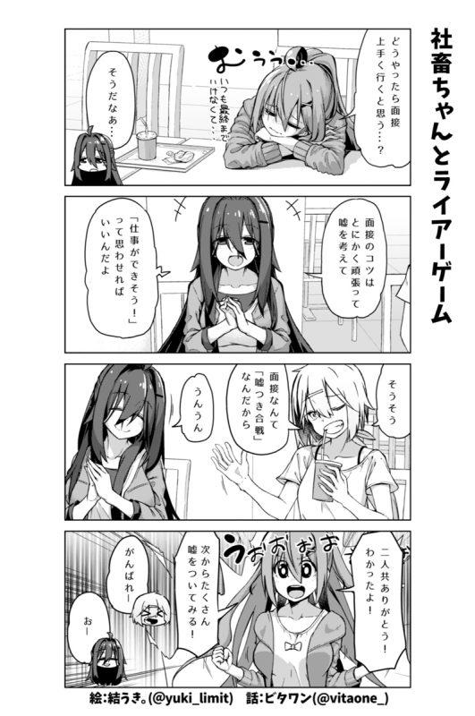社畜ちゃん漫画 146話「社畜ちゃんとライアーゲーム」
