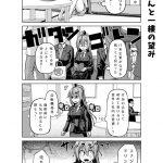 社畜ちゃん漫画 148話「社畜ちゃんと一縷の望み」