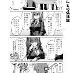 社畜ちゃん漫画 149話「社畜ちゃんと巧偽拙誠」