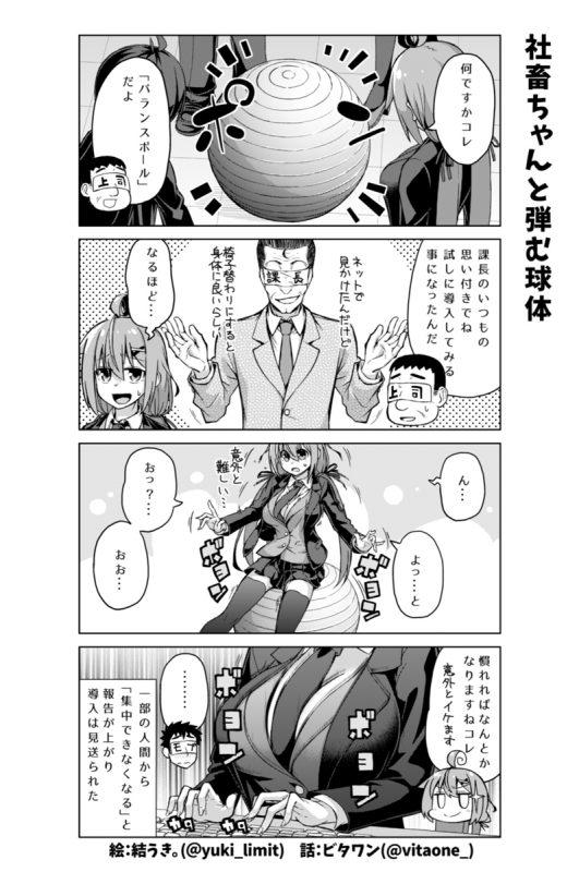 社畜ちゃん漫画 150話「社畜ちゃんと弾む球体」