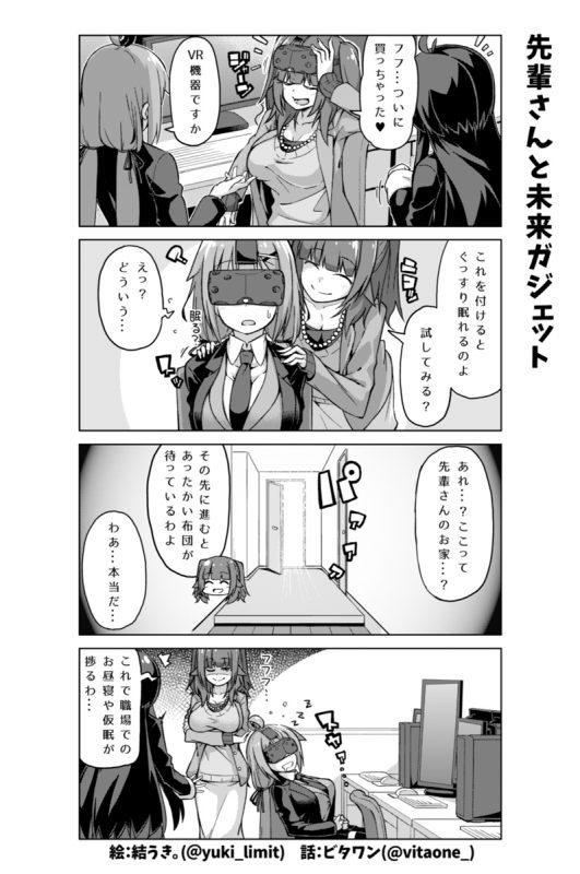 社畜ちゃん漫画 151話「先輩さんと未来ガジェット」