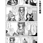 社畜ちゃん漫画 152話「先輩さんと秘密の経歴」