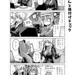 社畜ちゃん漫画 154話「同期ちゃんと格付けチェック」