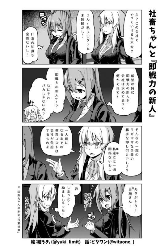 社畜ちゃん漫画 157話「社畜ちゃんと『即戦力の新人』」