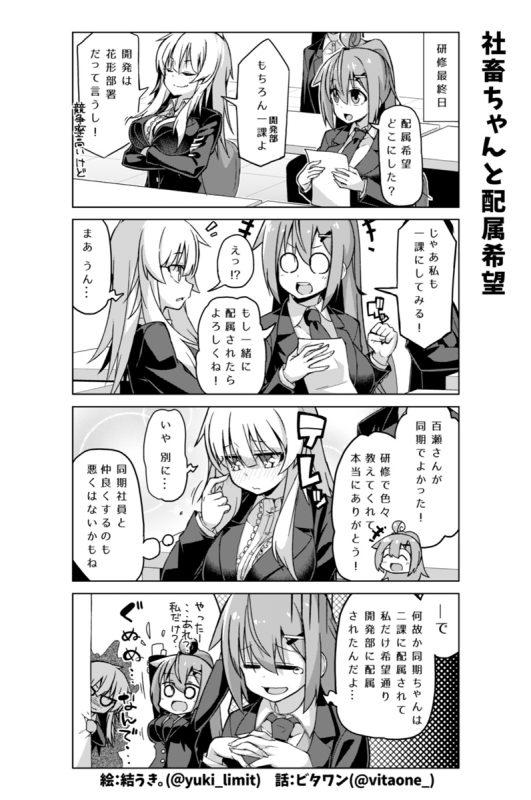 社畜ちゃん漫画 158話「社畜ちゃんと配属希望」