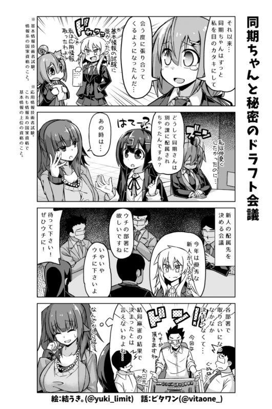 社畜ちゃん漫画 159話「同期ちゃんと秘密のドラフト会議」