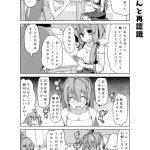 社畜ちゃん漫画 62話「社畜ちゃんと再認識」