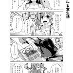 社畜ちゃん漫画 63話「社畜ちゃんと食生活」