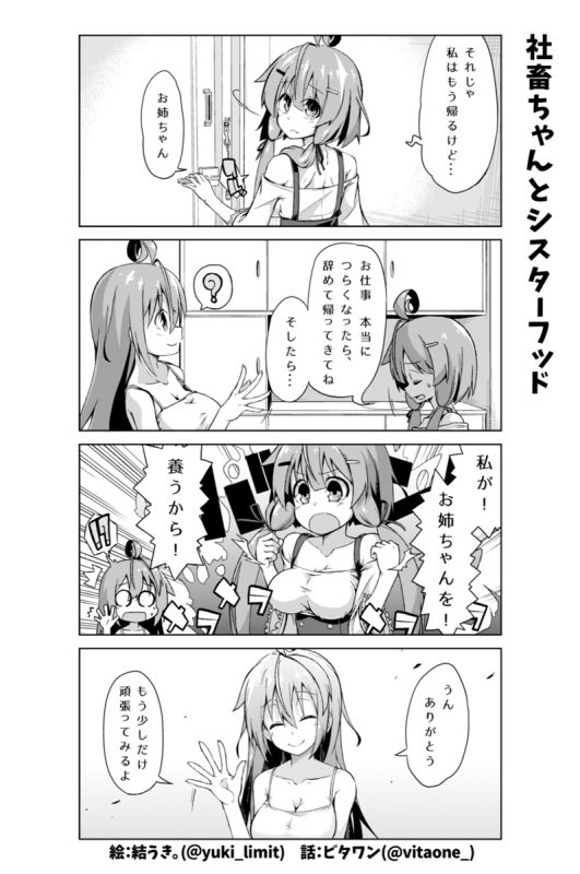 社畜ちゃん漫画 64話「社畜ちゃんとシスターフッド」