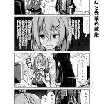 社畜ちゃん漫画 91話「社畜ちゃんと先輩の威厳」