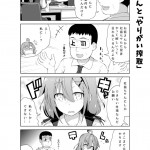 社畜ちゃん漫画 11話「社畜ちゃんと『やりがい搾取』」
