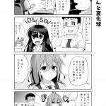 社畜ちゃん漫画 14話「社畜ちゃんと変化球」