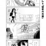 社畜ちゃん漫画 15話「社畜ちゃんと『秘密の花園』」