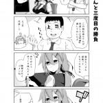 社畜ちゃん漫画 16話「社畜ちゃんと三度目の勝負」