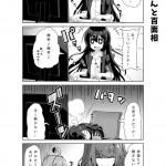 社畜ちゃん漫画 19話「後輩ちゃんと百面相」